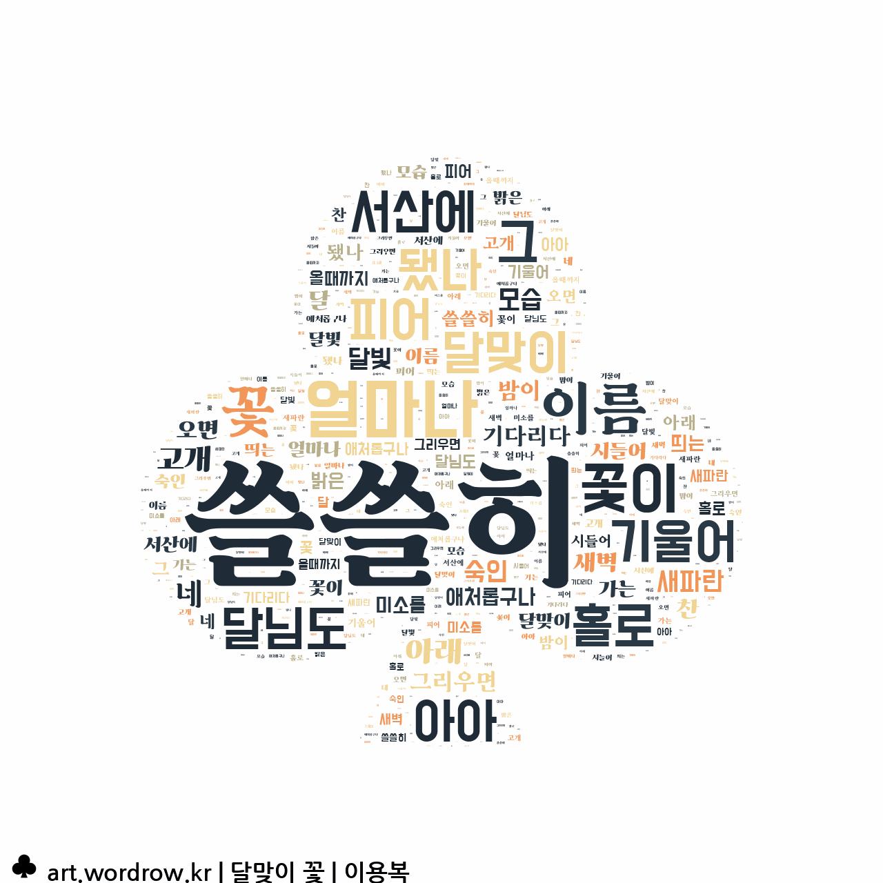 워드 아트: 달맞이 꽃 [이용복]-1